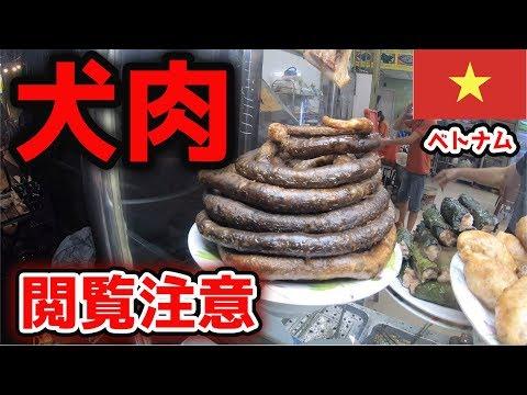 ベトナムの犬肉がヤバすぎた件・・・