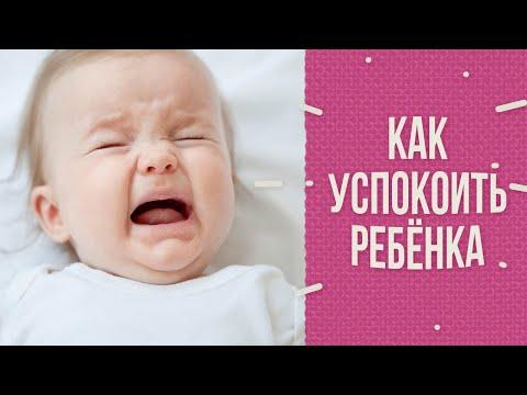 Ребенок плачет: как его успокоить?