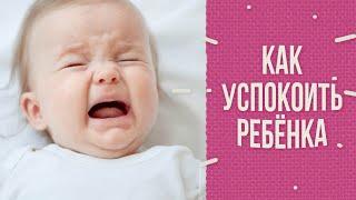 Почему ребенок плачет?(Можно ли распознать, почему ребенок плачет, и вылечить? Если вы знаете, почему ребенок плачет, как сделать..., 2015-12-22T04:57:00.000Z)