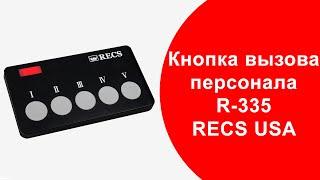 RECS R-335 Многофункциональная Кнопка Вызова Официанта и Персонала | Обзор | callbells.net