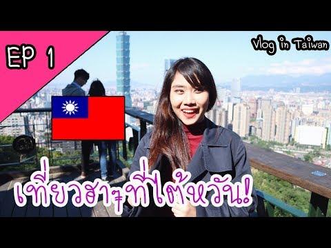 พาเที่ยวไต้หวัน! EP 1 : Vlog in Taiwan 2018 By BB Bowling