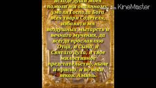 Молитва Святому Николаю Угоднику(Молитва святому Николаю Чудотворцу., 2014-12-19T10:57:25.000Z)