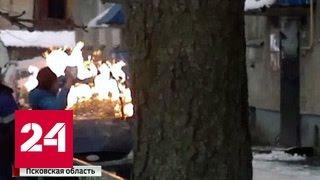 В Псковской области коктейли Молотова летели с балкона в машины(Подпишитесь на канал Россия24: https://www.youtube.com/c/russia24tv?sub_confirmation=1 В Великих Луках Псковской области, разгорелас..., 2016-12-02T18:42:37.000Z)