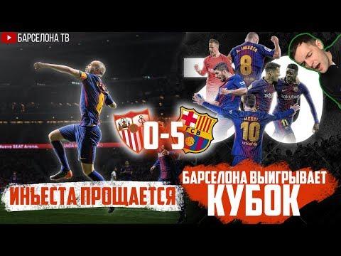 Барселона обладатель Кубка Испании | Барселона 50 Севилья | Лучший матч сезона и прощание Иньесты