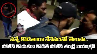 నామీదే చెయ్యేస్తారా.. నేనెవరినో తెలుసా..Police Constable Son Vs Police Man | Bezawada Media