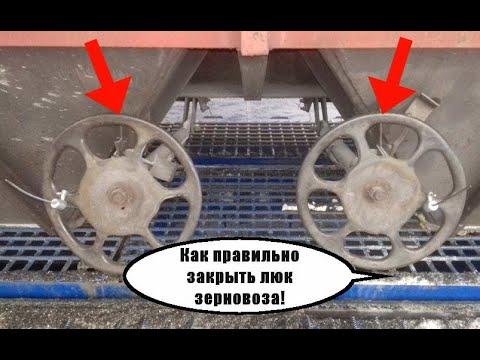 Почему важно закрывать люк вагона зерновоза до щелчка! Вагонник. Железная дорога.