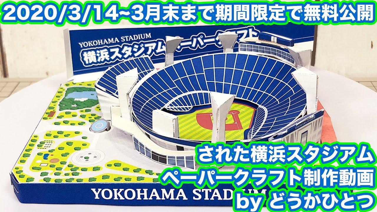 横浜 スタジアム ペーパークラフト