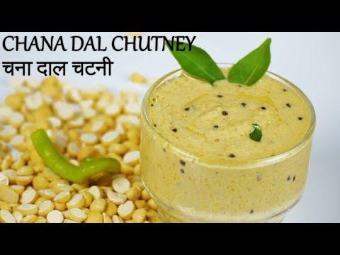 Roasted Chana Dal Chutney | भुने हुए चना दाल की चटनी | Instant Chutney For Idli & Dosa