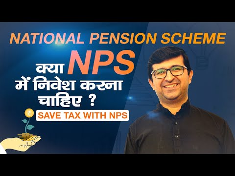 National Pension Scheme India हिंदी में समझें | NPS Tax benefit | Retirement planning (part 1/3)