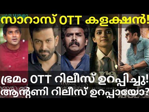 Anugraheethan Antony OTT Release Latest News  Sara's Amazon Prime Movie OTT Collection #OttMovies