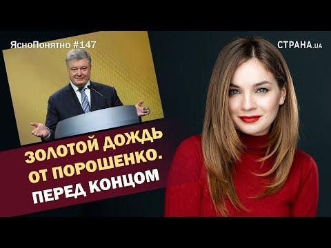 Золотой дождь от Порошенко. Перед концом | ЯсноПонятно #147 by Олеся Медведева thumbnail