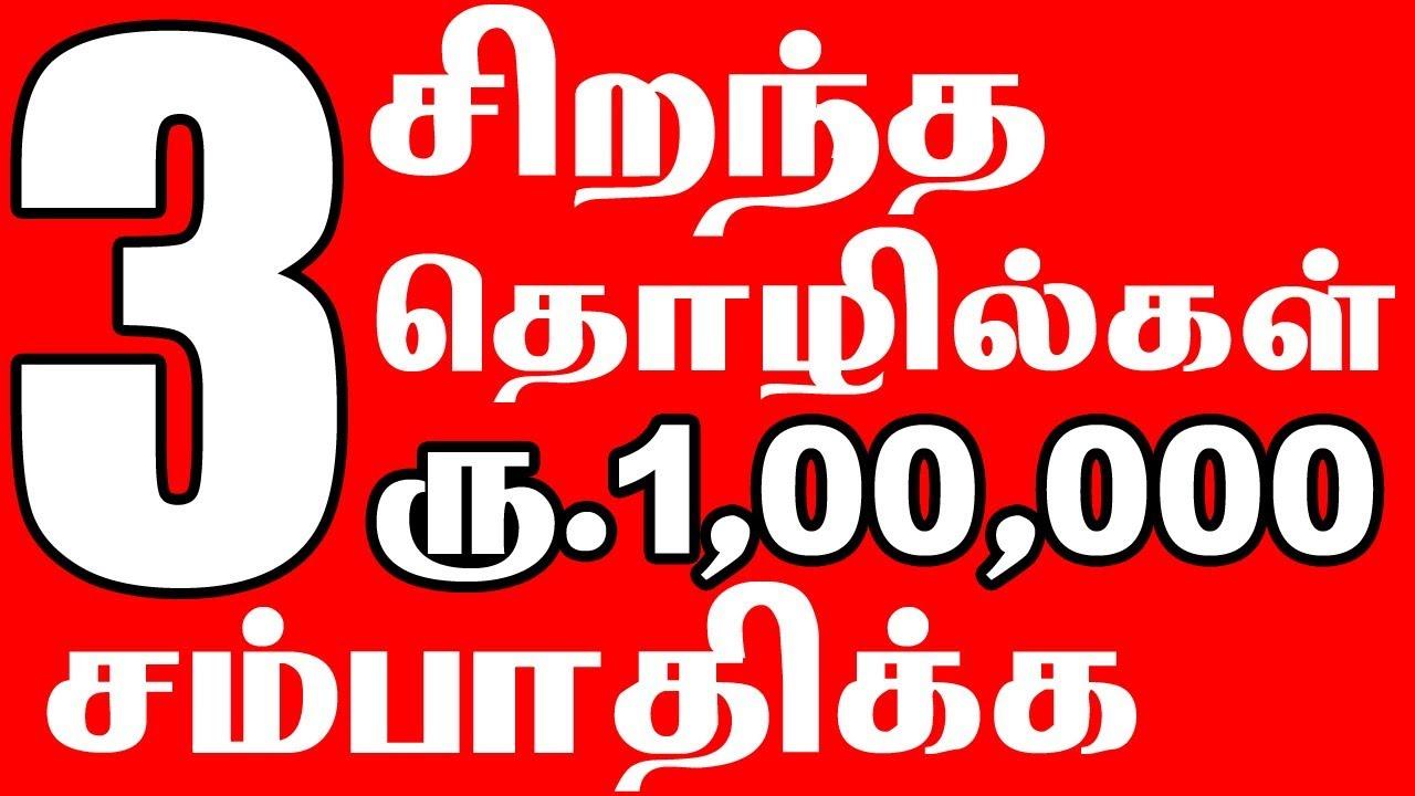 Village Business Ideas In Tamil