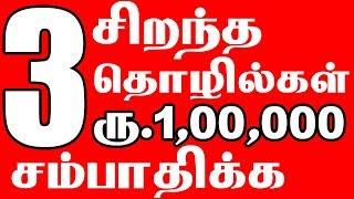 சிறந்த 3 தொழில்கள் மாதம் ரு.1,00,000 சம்பாதிக்க | 3 Small Business Ideas In Tamil