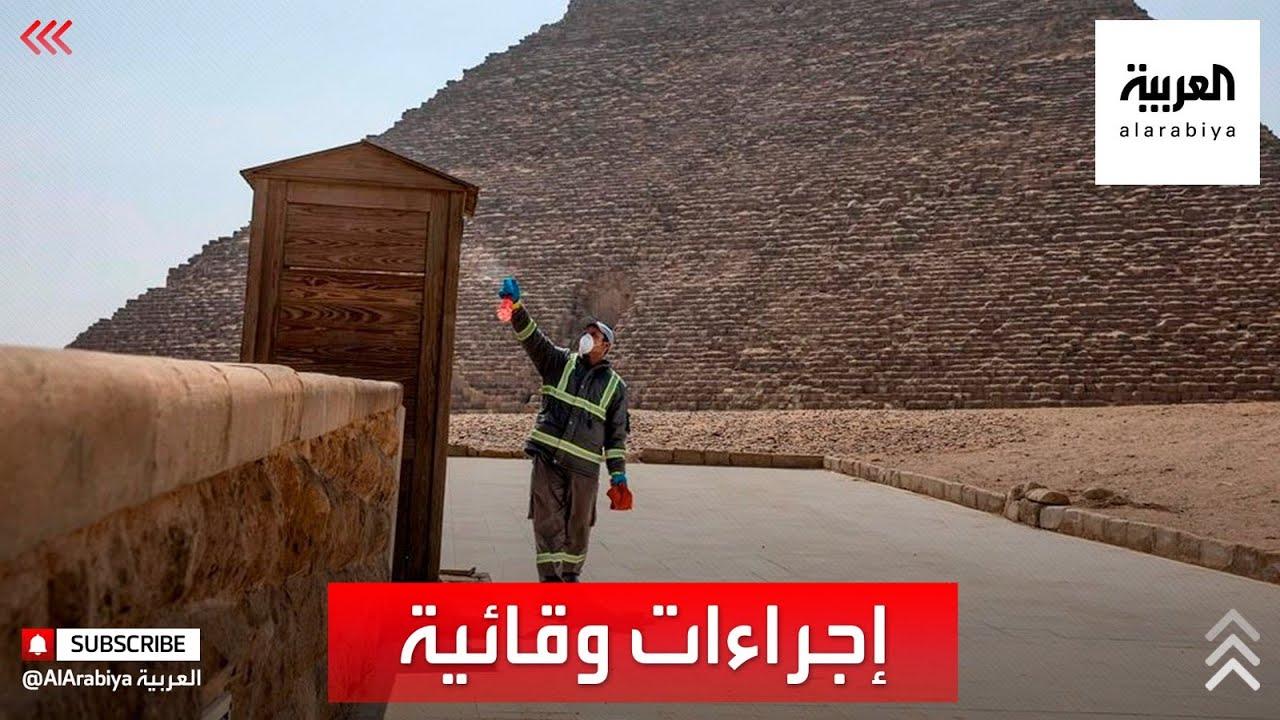 مصر تتخذ عدة إجراءات احترازية لمنع تفشي كورونا.. تعرف عليها  - نشر قبل 10 ساعة