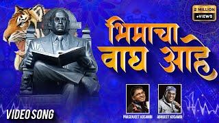 Bhimacha Vagh Aahe   Latest Marathi Jai Bhim Song 2018   Prasenjeet Kosambi   Animesh Kosambi