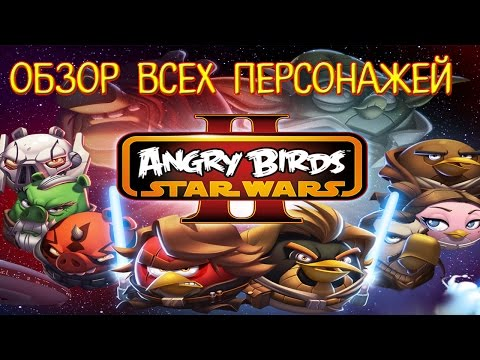 Энгри Бердс СТАР ВАРС 1 серия - Игра МУЛЬТИК для детей - Смотреть прохождение Angry Birds STAR WARS