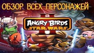 Обзор всех персонажей Angry Birds Star Wars II
