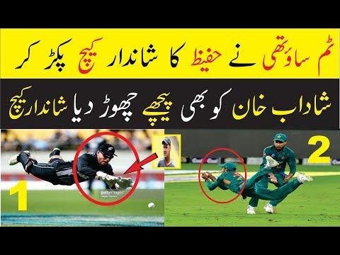 Highlights || Tim Southee Brilliant Catch || Pakistan Vs New Zealand  1st T20 2018