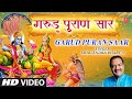 Gambar cover गरुड़ पुराण सार Garud Puran Saar...Chalo Prabhu Ke Dwar, SHAILENDRA BHARTTI I T-Series Bhakti Sagar