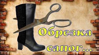 Обрезка сапог. Pruning boots.