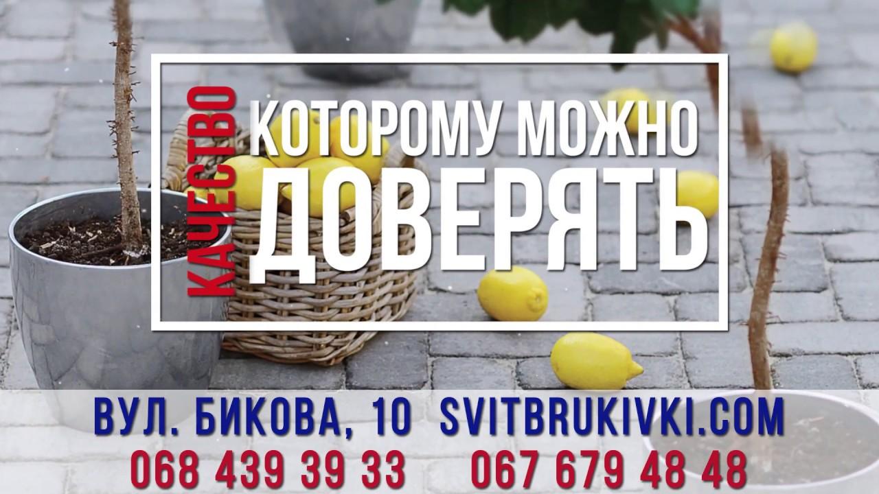 Купить тротуарную плитку недорого: большой выбор объявлений продам тротуарную плитку бу. На ria. Com есть предложения продажа плитку тротуарную дешево в украине, есть цены и фото товаров.