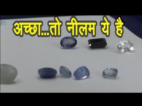 Neelam नीलम (blue sapphire) पहनो लेकिन पहले ये जानो | Original Neelam Stone#neelam Stone Price