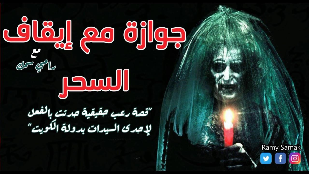 رعب رامي سمك | جوازة مع إيقاف السحر | قصة رعب حقيقية 100%حدثت بالفعل لإحدى السيدات بدولة الكويت 2020
