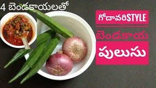 Bendakaya Pulusu Recipe How to make Ladyfinger Pulusu|Andhra Style Bendakaya Pulusu | Pulusu kura