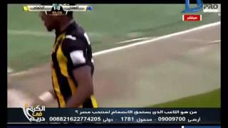 الكرة فى دريم| اصابة اللاعب المصرى محمود كهرباء فى مباراة اتحاد جدة و الهلال السعودى