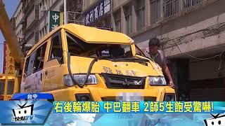 來看這起國道翻車意外,是發生在國道三號南下182公里,台中瑪麗亞院區師...