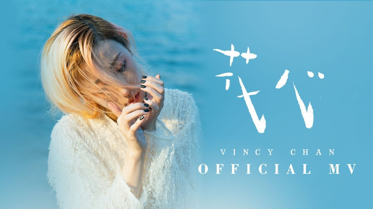 泳兒 Vincy《花心》 (Fickle) [Official MV] #1