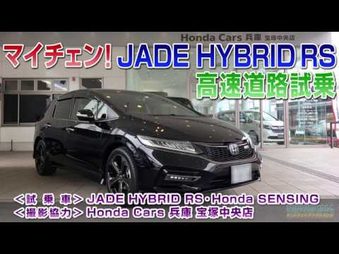 Honda JADE ジェイドハイブリッドRS 高速試乗