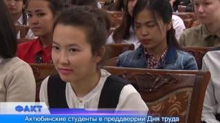 Актюбинские студенты в преддверии Дня труда встретились с трудовой династией Баймулдиных