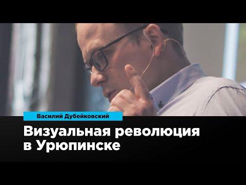 Визуальная революция в Урюпинске | Василий Дубейковский | Prosmotr