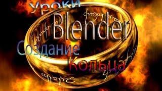 Уроки Blender. 3D моделирование. Модель кольца.