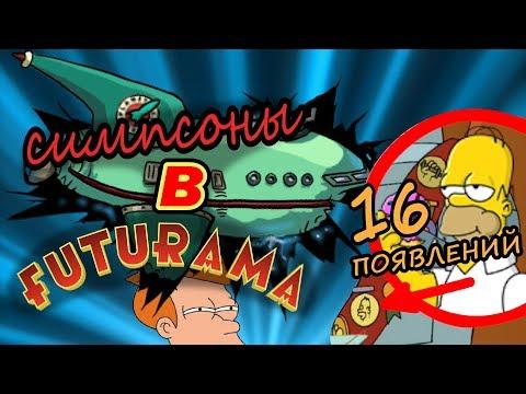 СИМПСОНЫ В ФУТУРАМЕ | 16 появлений Симпсонов в мультсериале ФУТУРАМА | Movie Mouse