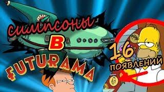 СИМПСОНЫ В ФУТУРАМЕ   16 появлений Симпсонов в мультсериале ФУТУРАМА   Movie Mouse
