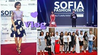 Влог - Sofia Fashion Week 12-16 септември 2016