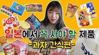 [Sini] Japan Snacks Haul & Review! Devil´s-Tongue Jelly, Injeolmi Snack, Royce Chocolate, Mochi