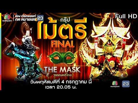 THE MASK วรรณคดีไทย | EP.15 FINAL กรุ๊ปไม้ตรี | 4 ก.ค. 62 Full HD