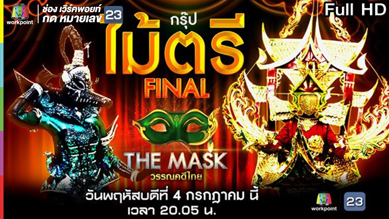 THE MASK วรรณคดีไทย | EP.15 FINAL กรุ๊ปไม้ตรี | 04 ก.ค. 62 Full HD