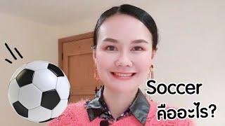 Football กับ  Soccer ต่างกันอย่างไร