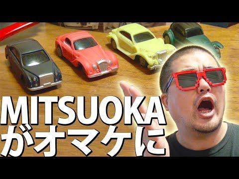 アノ光岡自動車プルバックカーが缶コーヒーのオマケでコラボ前輪が動いて曲線走行や色変わりのギミックもダイドーブレンド × MITSUOKA