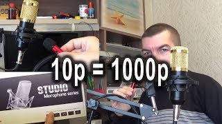 тест микрофона BM800 с разными звуковыми картами