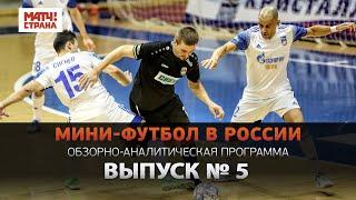 Мини футбол в России 5 й выпуск