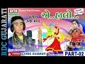 Download Ae Halo || Part 2 || Hari Bharwad || Non Stop Gujarati Garba || Disko Garba || Ekta Sound MP3 song and Music Video