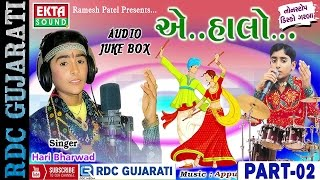 Ae Halo || Part 2 || Hari Bharwad || Non Stop Gujarati Garba || Disko Garba || Ekta Sound