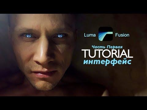 LumaFusion профессиональный видео монтаж на мобильном телефоне, iPhone, iPad. Часть 1 - интерфейс.