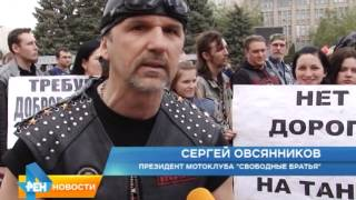 """Мотоклуб """"Свободные братья"""" провели акцию против закона"""