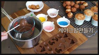 케이크팝만들기.케익팝.cakepop.초콜렛몰드로 초콜렛…